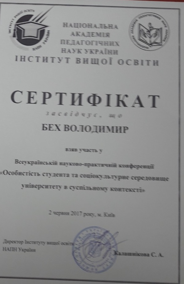ВП 1